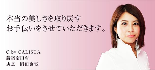 シーバイカリスタ新宿南口店 店長/岡田也実