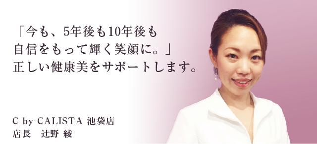 本質的な美しさを高める「美容鍼灸」 シーバイカリスタ エリアマネージャー 高島風香