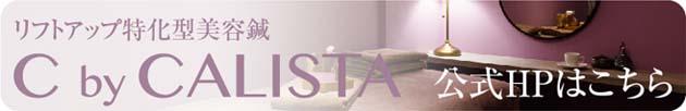 リフトアップ特化型美容鍼 シーバイカリスタ公式ホームページ