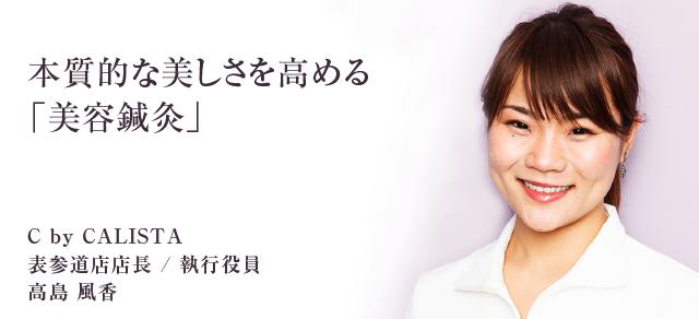 シーバイカリスタ表参道店 店長/王妹鳳