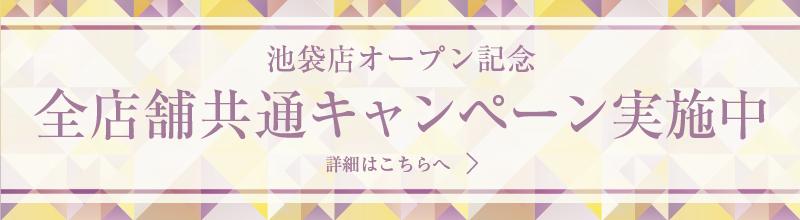 池袋店OPEN記念キャンペーン